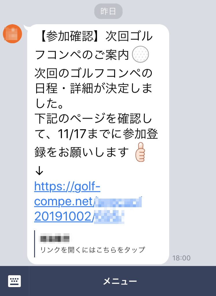 LINEでの案内画面